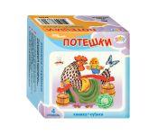 Развивающий комплект Потешки (Кубики+книжка) (Baby Step) StepPuzzle 87353