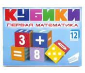 Кубики Dream Makers Первая математика KB1607
