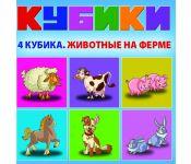 Настольная игра Dream Makers Животные на ферме KB1603