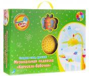 Подвесная игрушка DREAM MAKERS SL81001 карусель-бабочки