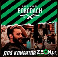 Совместная акция магазина Зеон и барбершоп BORODACH