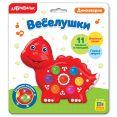 Музыкальная игрушка Азбукварик Веселушки Динозаврик 4680019282640