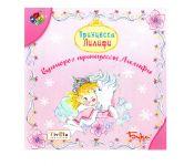 Игра Единорог принцессы Лилифи CD Jewel PC