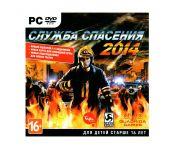 Игра Служба спасения 2014 DVD Jewel PC