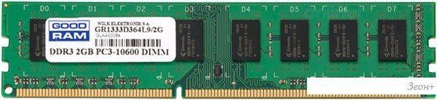 Оперативная память GOODRAM DDR3 PC3-10600 2GB 128x8 (GR1333D364L9/2G)