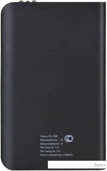 Портативное зарядное устройство Buro RA-25000