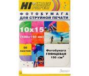 Фотобумага Hi-Black Hi-Image Глянцевая 10x15 150 г/кв.м. 50 л [A21071]