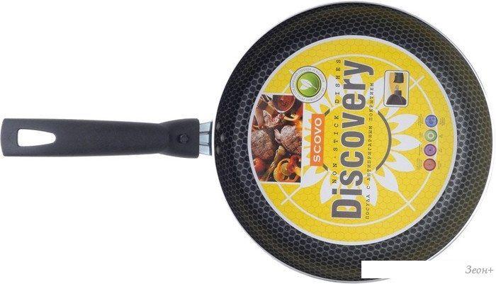Сковорода Scovo Discovery сковорода 24 см (с крышкой) [СД-028]