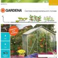 Gardena Набор для полива [1373-20]