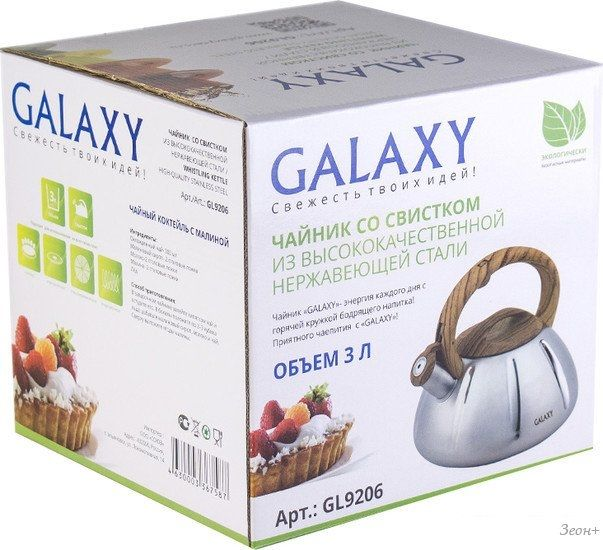 Чайник Galaxy GL9206
