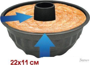 Форма для выпечки Lara LR11-08