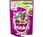 Корм для кошек Whiskas для котят рагу с ягненком 0.085 кг