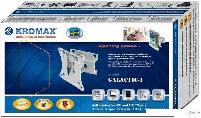Кронштейн Kromax GALACTIC-1