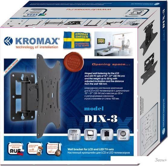 Кронштейн Kromax DIX-3