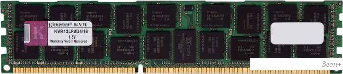 Оперативная память Kingston ValueRAM KVR13LR9D4/16