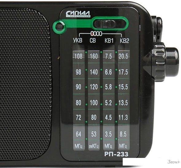 Радиоприемник Сигнал РП-233