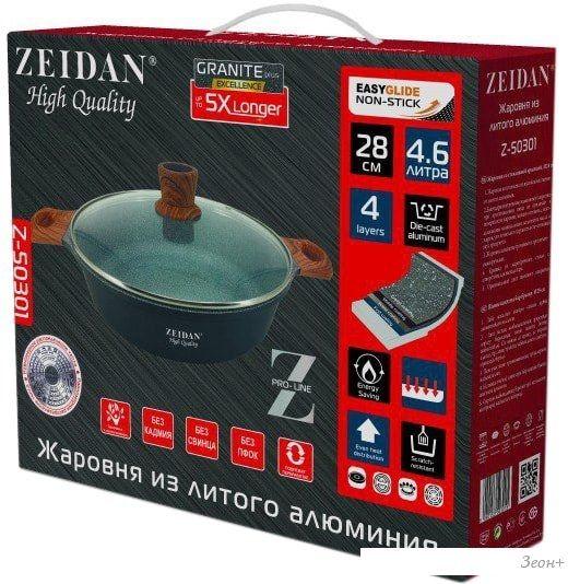 Жаровня ZEIDAN Z-50301