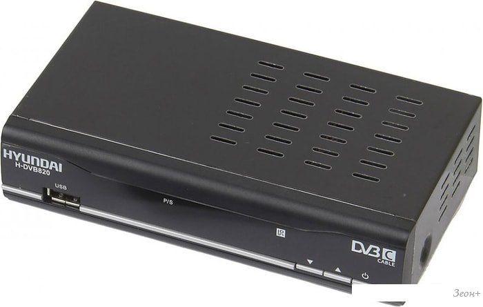 Приемник цифрового ТВ Hyundai H-DVB820