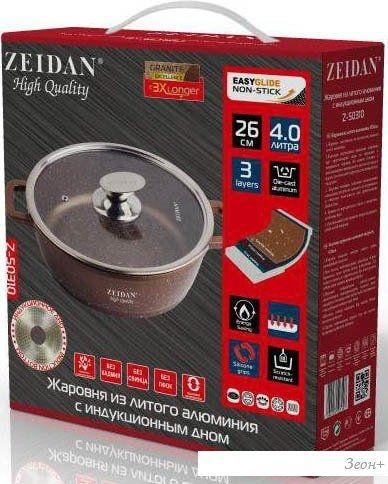 Жаровня ZEIDAN Z-50310