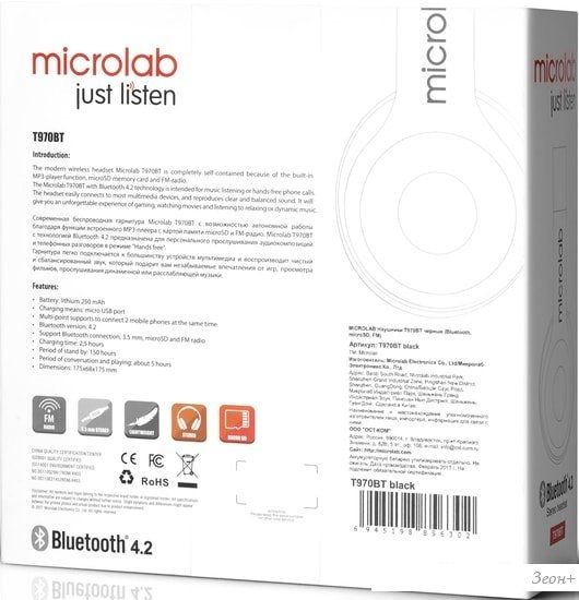 Наушники Microlab T970BT