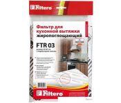 Жироулавливающий фильтр Filtero FTR 03