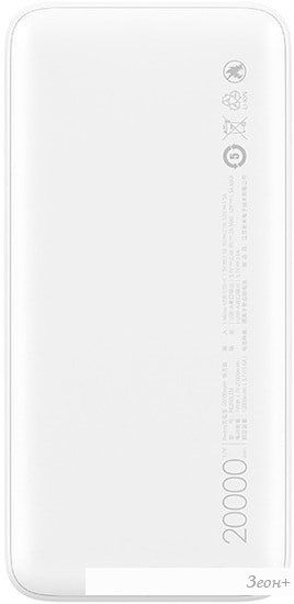 Портативное зарядное устройство Xiaomi Redmi Power Bank 20000mAh (белый) [VXN4285GL]