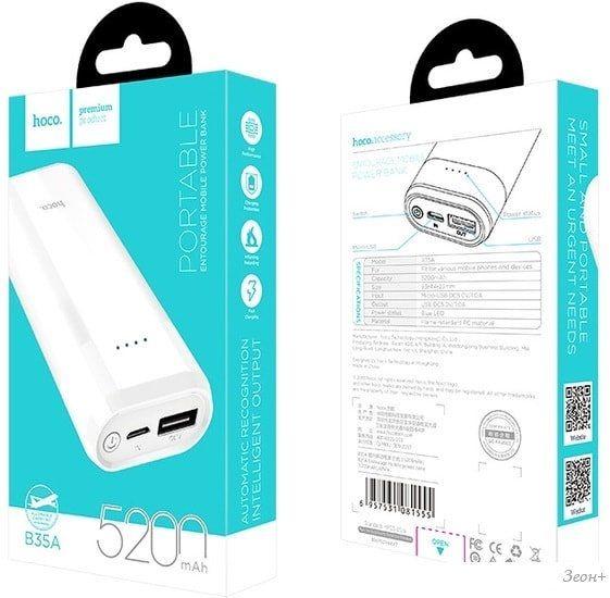 Портативное зарядное устройство Hoco B35A (белый)