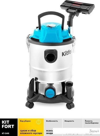 Пылесос Kitfort KT-549