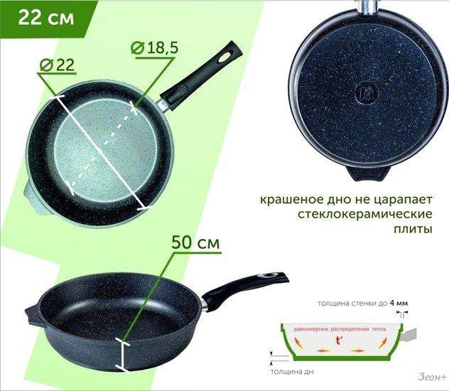 Сковорода Мечта Гранит 022701