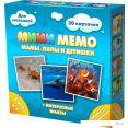 Настольная игра Нескучные игры Ми-Ми-Мемо Морские животные 8053