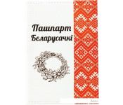 Обложка для паспорта Vokladki Пашпарт Беларусачкі 11001