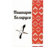 Обложка для паспорта Vokladki Пашпарт Беларуса 11002