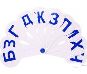 Развивающая игрушка Darvish Веер согласные буквы DV-11507
