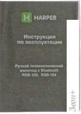 Палка для селфи Harper RSB-104