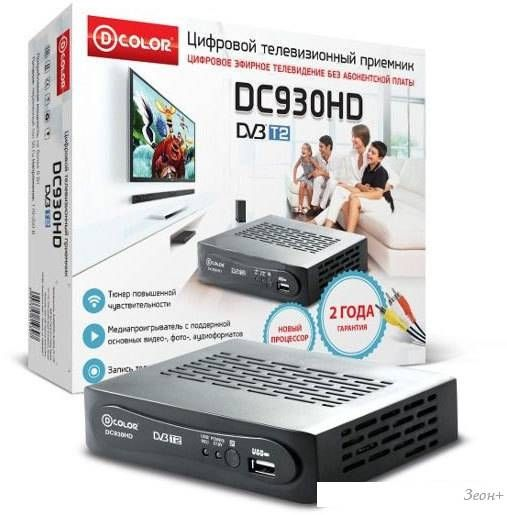 Приемник цифрового ТВ D-Color DC930HD