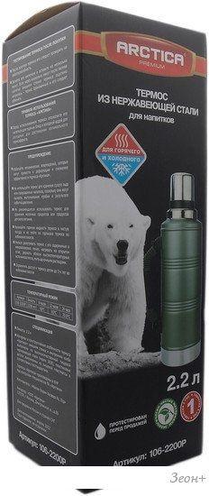 Термос Арктика 106-2200P Black