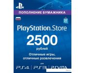 Карта оплаты Sony PlayStation Network 2500 рублей (карта)