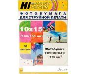 Фотобумага Hi-Black Hi-Image глянцевая 10x15, 170 г/м2, 50 л [A210200]