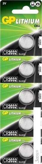 Батарейки GP Lithium CR2032 5 шт.