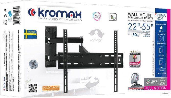 Кронштейн Kromax OPTIMA-405 (серый)