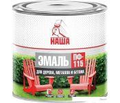 Эмаль Кубанские краски Наша ПФ-115 1.8 кг (серый)
