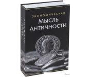 Сейф-книга BRAUBERG Экономическая мысль античности