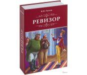 Сейф-книга BRAUBERG Ревизор