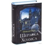 Сейф-книга BRAUBERG Приключения Шерлока Холмса