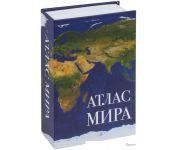 Сейф-книга BRAUBERG Атлас мира