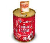 Копилка Canned Money С Новым годом и Исполнения желаний 410220 (600927)
