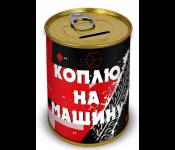 Canned Money Коплю на машину 415607