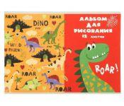 Альбом для рисования А4 12л. Динозавры на прогулке