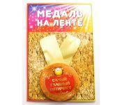 Медаль Эврика Самый главный оптимист 98371