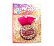 Медаль Эврика Чудесная свекровь 97205